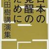 2021.8・13 『日本の覚醒のために』