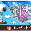 【白猫】白犬プロジェクトきたー!! スヌーピーとまさかのコラボ!?