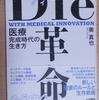 面白い医学本:Die革命  Dr.X vs. Dr.Y の世界