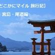 【JALどこかにマイル 旅行記】行き先は広島。2日目宮島・尾道編