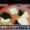 【ハナタカ優越館】4/9  専門店が教える『お味噌汁』『トウガラシ』『豆腐料理』