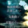 """【季節の変わり目】梅雨時期に陥りやすい""""気象病""""とその対策"""