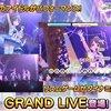 「GRAND LIVE」実装!15人がステージ上を動き回る「お願い!シンデレラ」のMVも公開!