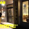 県内カ行(80)~厚生食堂~