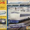 【プラレール】ありがとう夢の超特急 新幹線ひかり号セット