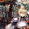 読書感想:オーク英雄物語 忖度列伝