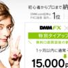 【簡単1時間】(実践方法)DMM証券で3.5万円もらえる【1.35万マイルへ交換可能】