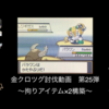 【HGSS】金クロツグ討伐記事その25【バトルタワー】