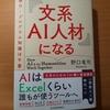 【書評】文系AI人材になる 野口竜司 東洋経済新報社