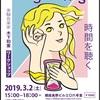 3/2  SEGMENTS workshop〜時間を聴く〜