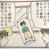 ビフォーアフター大作戦(第45話)