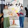 2021年4月ラジオゲスト「鷺島亜紀さん」