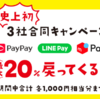 【7/11~7/21】セブンイレブン20%還元(PayPay、LINEPay、メルペイ)で買える物と注意点【3ペイまつり】
