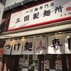 三田製麺所:五反田