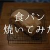 食パンや板