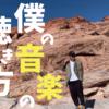 【インタビュー】僕の日本語ラップの聴き方「音楽を映画のように捉えている」