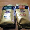 2種類のコーヒー豆の飲み比べました。キリマンジァロの方が香り高くて好みです