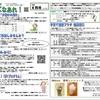 月刊☆子育て情報紙「おおきくなあれ!」2020年4月号