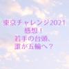 東京チャレンジ2021感想! 若手の台頭、誰が五輪へ?