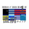 2021 関西Aリーグ 第1節 <直前チェック> … 同志社vs関西大で開幕 天理vs近大など