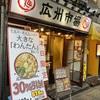 毎週木曜日は広州市場のわんたんめんがおトクです!!
