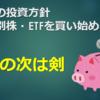 今後の投資方針~個別株・ETFを買い始めます~