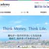 投資初心者にぴったり!Financial Academyで一生使える投資の基本を身につけよう