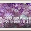 ★「映画投票」第9弾:「衝撃を受けた映画(日本映画)」締切迫る!明後日5日!
