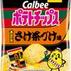 「ポテトチップス 永谷園のお茶づけ海苔味/さけ茶づけ味」コラボ商品 懐かしいなwめちゃくちゃ食ったわ昔