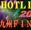 【HOTLINE2012】九州FINAL出場バンド決定!
