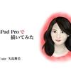 無職のワイがアイドルを描いてみた for iPadPro【℃-ute 矢島舞美】