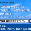ミサイルが日本に着弾する日も近いのか。