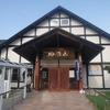 子供と行く那須旅行(5歳、2歳子連れ)2020年8月⑦ 源泉那須山は露天風呂の解放感がすごい!?そばごはん天水でおいしいとろろそばを頂く