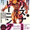 「プリズナートレーニング」~ひきこもりでも筋肉モリモリに!?