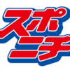 2019東海ステークス、スポニチ競馬予想!万哲本命は!