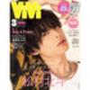 ViVi 2021年3月号特別版<表紙: #松村北斗>