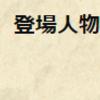 第174回「タンメン」