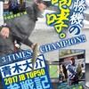 絶賛通販予約受付中!青木大介プロ最新DVD「シリアス13」トレーラー公開!