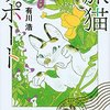 🔴猫旅リポート/有川浩(講談社文庫)4.3点