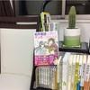 「名作落語50席がマンガで読める本」......今週の読書