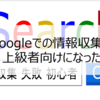 【Google検索オワコン】知識ゼロでググってるだけだと高確率で失敗する理由