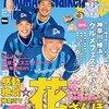 横浜DeNAベイスターズ 2016年 全試合結果とレビュー 【プロ野球勝敗】