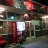【ラーメン】麺や 虎鉄【新琴似店】