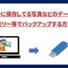 【初心者向け】PCに保存している写真などのデータをUSBメモリー等でバックアップする方法