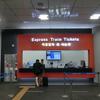 旅行記 ソウル駅で事前搭乗手続。仁川では専用通路でスムーズに出国