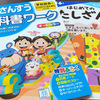 休校中の自宅学習で『NHK for School』を活用中!学年が違っても動画ならみんなで見れます!