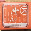 これ豆腐なの⁉︎ 熊本のディープな珍味「山うにとうふ」なるもの見つけたので、いろいろアレンジしてみた