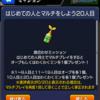 【モンスト】顔合わせミッションでわくわくミンとオーブ18個ゲット!