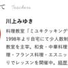 【先生情報】先生の画像