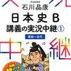 石川の日本史B 講義の実況中継のオススメの勉強方法